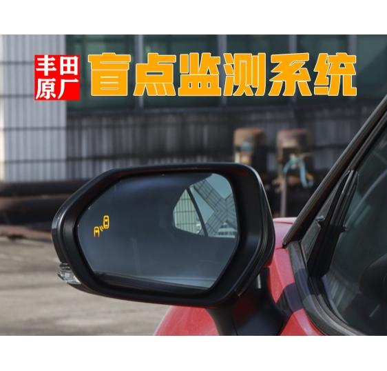 丰田原厂BSM盲点监视器